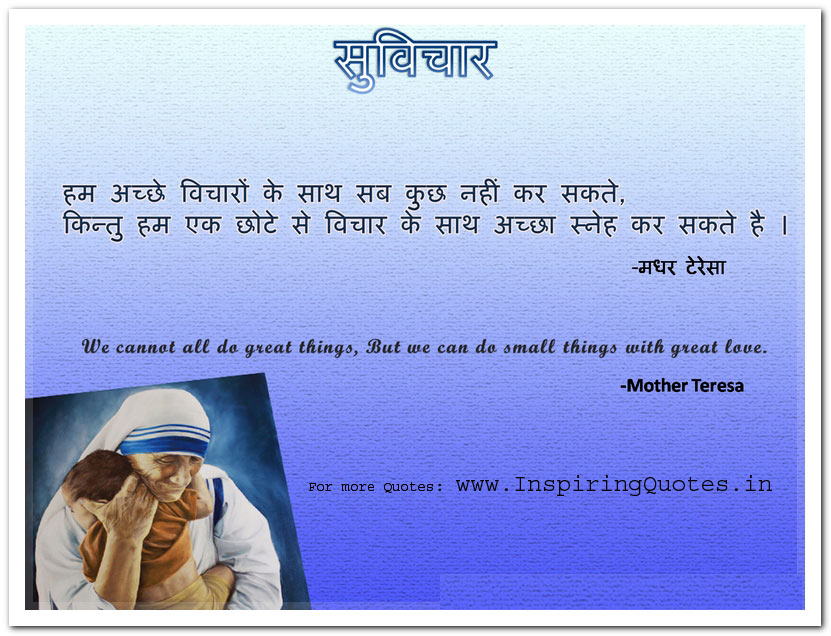 Mother Teresa Suvichar in Hindi wallpapers images