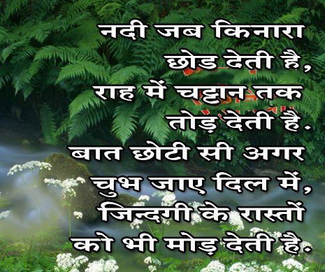 suvichar in hindi facebook wallpapers inspirational