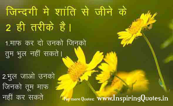 Motivational Quotes in Hindi Wallpaper Images Photos