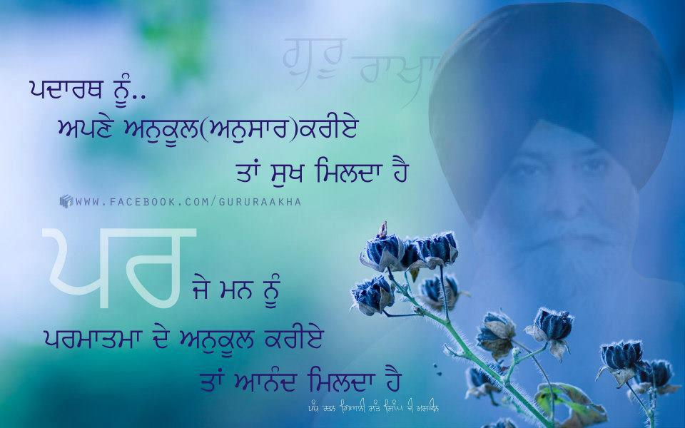 Punjabi Suvichar photos wallpapers images