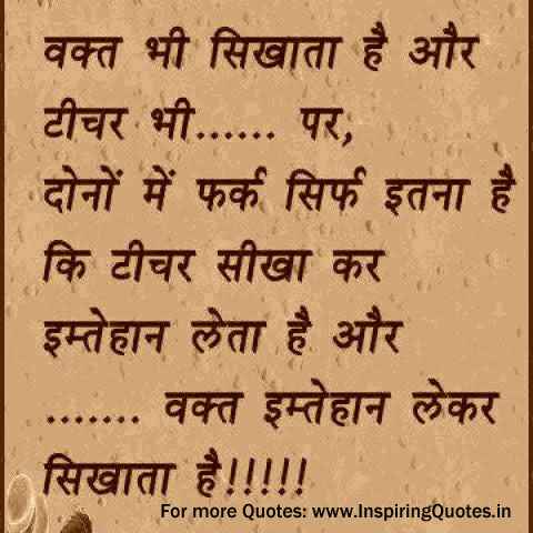 Quotes in hindi for Facebook Wallpapers