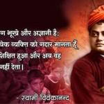 Hindi Thoughts of swami vivekananda