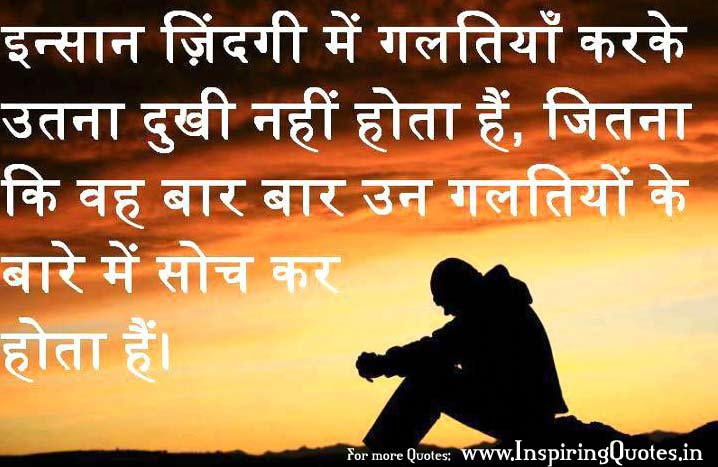 Famous Hindi Quotes, Hindi Life Quotes Pictures Wallpapers Image