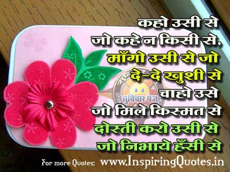 Hindi Friendship Quotes, Thoughts Suvichar Anmol Vachan Pictures Image Wallpapers