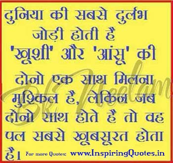 Hindi Quotes of the day for Facebook Images Wallpapers Pictures