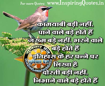 Hindi Success Quotations Facebook Images Wallpapers