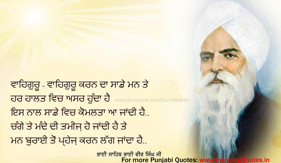 Punjabi Thoughts and Quotes Images Wallpapers, Pictures