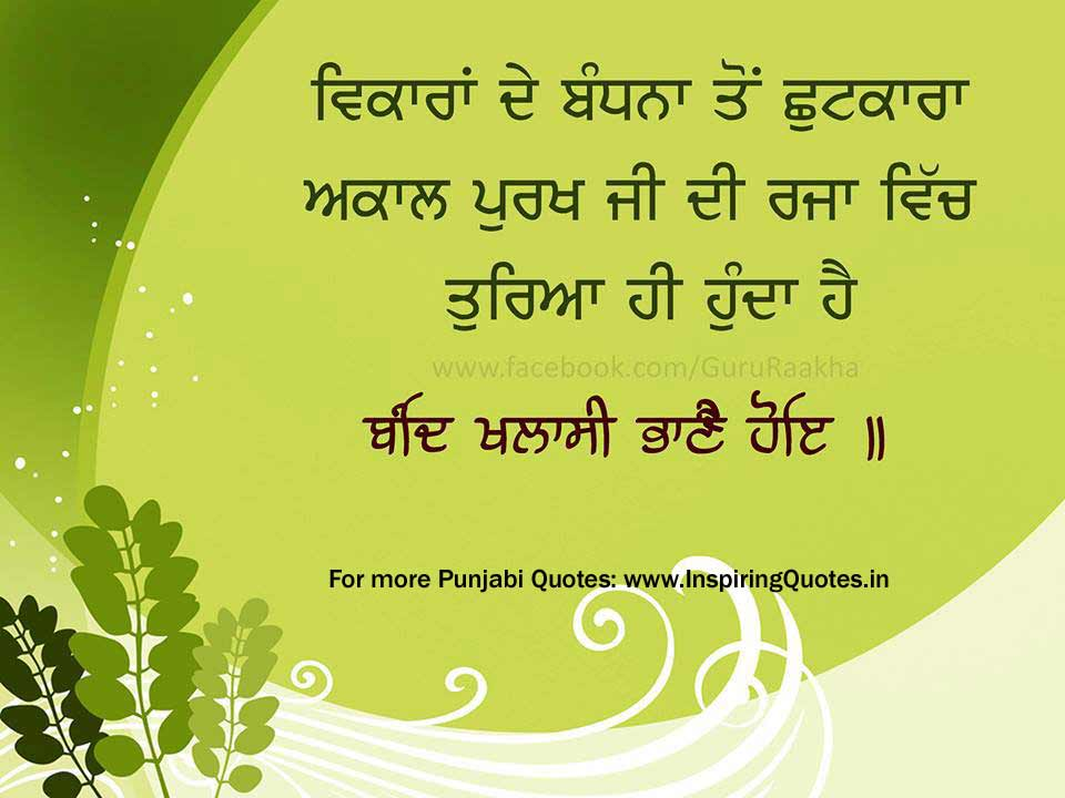 Punjabi Thoughts for the Day - Daily Good Punjabi Thoughts