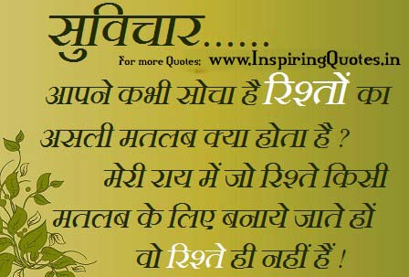 suvichar in hindi wallpaper