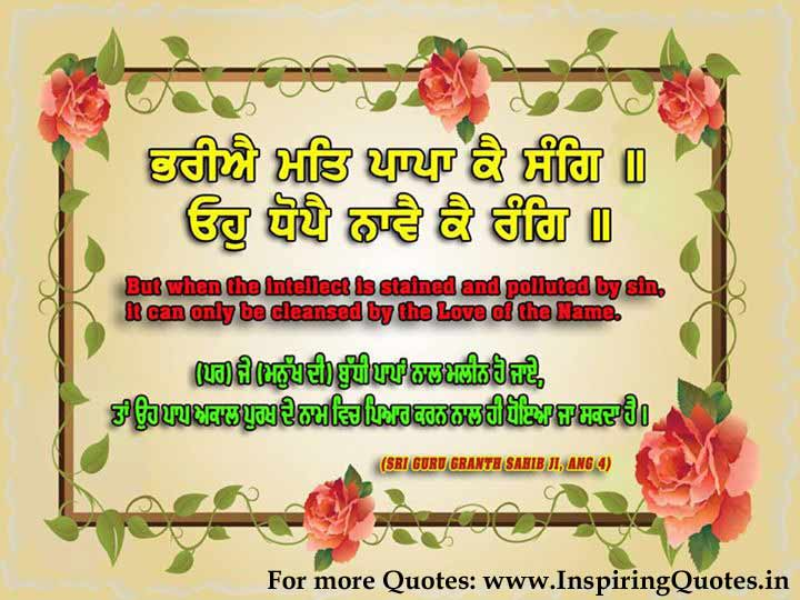 Sri Guru Granth Sahib Quotes Images Wallpapers,Pictures Photos
