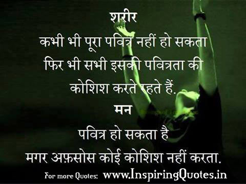 Suvichar Hindi Quotes on  Body and Heart Images Wallpapers