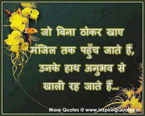 Hindi Success Quotes, Thoughts Success Suvichar Images Wallpapers Pictures Photos