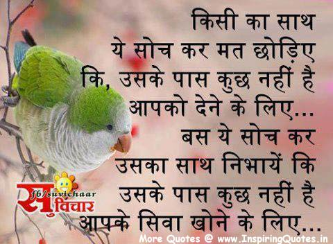 Good Words in Hindi, Sayings Hindi Messages,Hindi Golden Words Images Wallpapers Pictures Photos