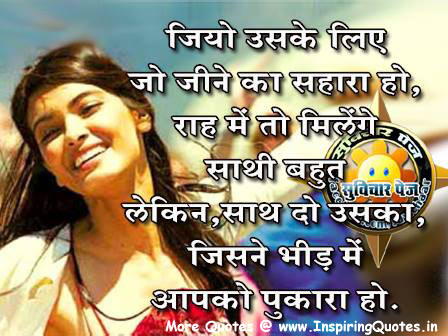 Life Sayings in Hindi, Encouraging Words in Hindi  Suvichar Images Wallpapers Pictures Photos