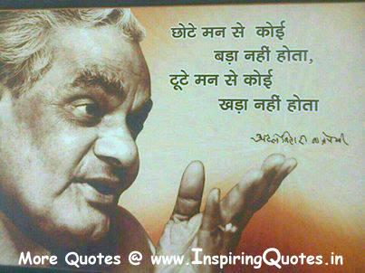 Atal Bihari Vajpayee Quotes, Famous Thoughts, Atal Bihari ...  Atal Bihari Vaj...