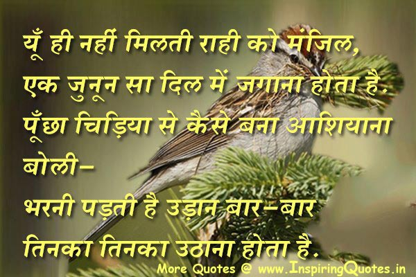 Hindi Inspirational Quotes for Students, Hindi Quotes for Student Success Images Wallpapers Pictures Photos