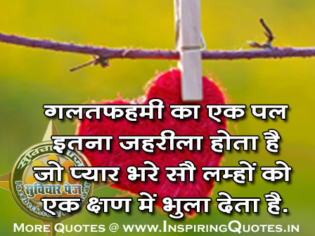 Hindi Life Facts, Life Hindi Message, Life Message in Hindi Pictures Images Wallpapers Photos