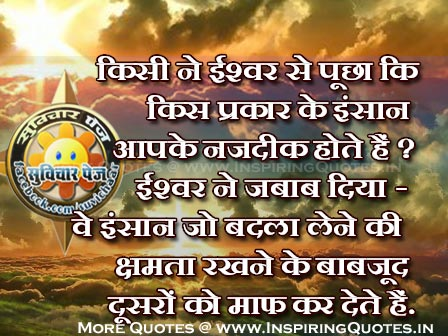 Hindi Quotes and Thoughts  Motivational Hindi Quotes  Hindi Thoughts Images Wallpapers Pictures Photos