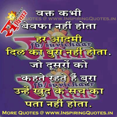 Hindi Quotes for Facebook Status Hindi Good Status Facebook Quotes Images Wallpapers Pictures Photos