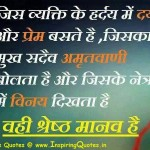 Hindi Quotes on Real Person, Hindi Thoughts about Real People, Suvichar Images Wallpapers Pictures Photos