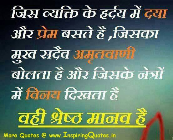 Hindi Quotes On Real Person Hindi Thoughts About Real People