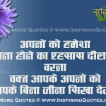 Life Quotes for the Day in Hindi, Good Hindi Language Text Quotes on Life Images Wallpapers Photos