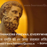 Sophocles Quotes in Hindi, English, Thoughts Suvichar Images Wallpapers
