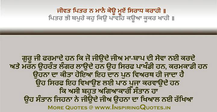 Aaj Da Hukamnama in Punjabi English Golden Temple Images Wallpapers Photos Pictures