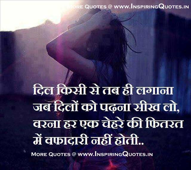 Hindi Messages with Pictures Hindi Love Messages, Lines, Words Photos Wallpapers Pictures