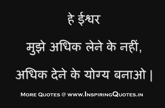 Hindu Devotional Prayers Quotes  God Prayer Hindi Thoughts, Suvichar Images Wallpapers Pictures