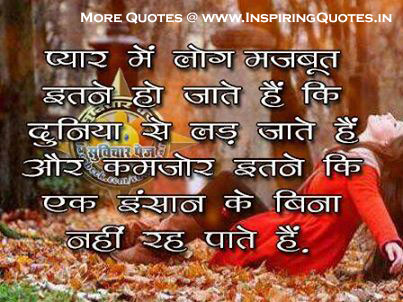 Love Quotes in Hindi  Love Messages in Hindi, Sayings, Love Shayari Facebook Images Wallpapers Photos Pictures