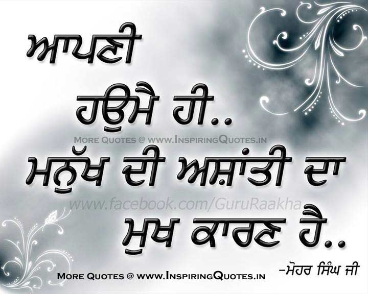 Punjabi Thoughts  Latest Punjabi Thoughts, Shayari, Messages Images Wallpapers Photos Pictures