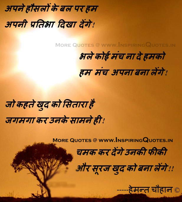 Success Shayari in Hindi Success SMS, Success Quotes in Hindi, Wise Words Images Wallpapers Photos Pictures