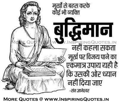 Wisdom Quotes in Hindi, Wise Quotes, Thoughts, Messages Hindi Images