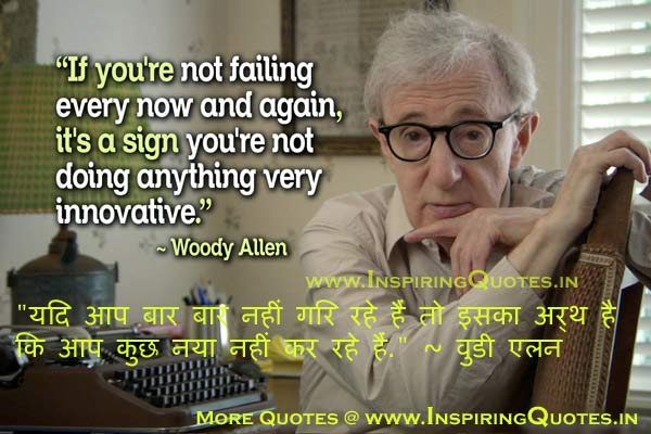 Woody Allen Quotes Thoughts Sayings Woody Allen Famous Quotes, Thoughts English, Hindi Wallpapers Pictures Photos
