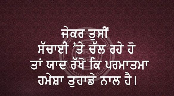 Punjabi Quotes Images Punjabi Language Good Messages Pictures, Wallpapers, Comments, Facebook Photos, Download