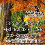 Time Quotes in Hindi, Waqt Quotes, Hindi Messages Images, Time Shayari, Wallpapers, Photos, Pictures