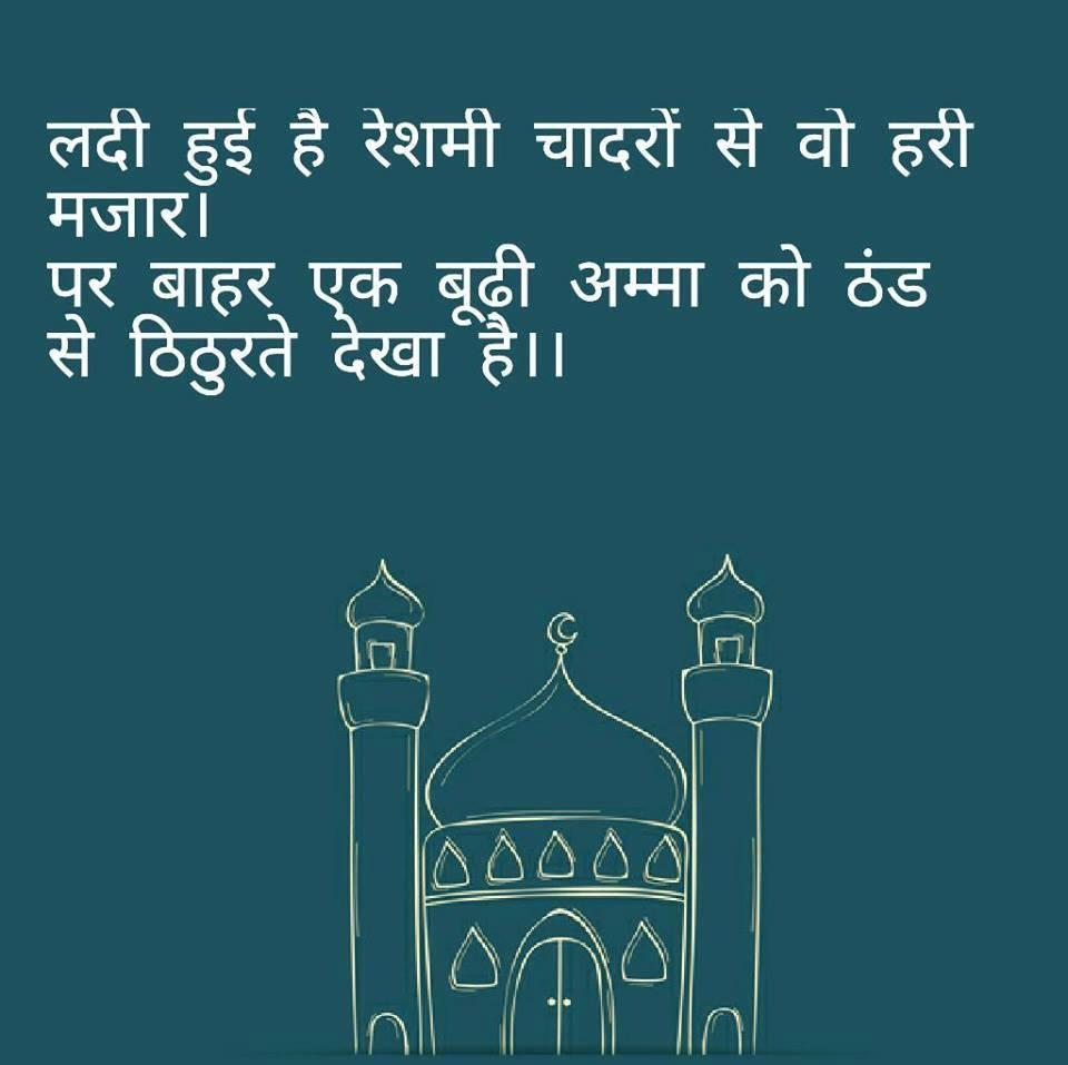 Inspiring Quotes in Hindi - Good Thoughts with Images