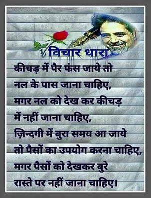 Hindi Inspiring Quotes Images Wallpapers (1)