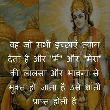 Srimad Bhagwad Gita Shree Krishna Quotes in Hindi